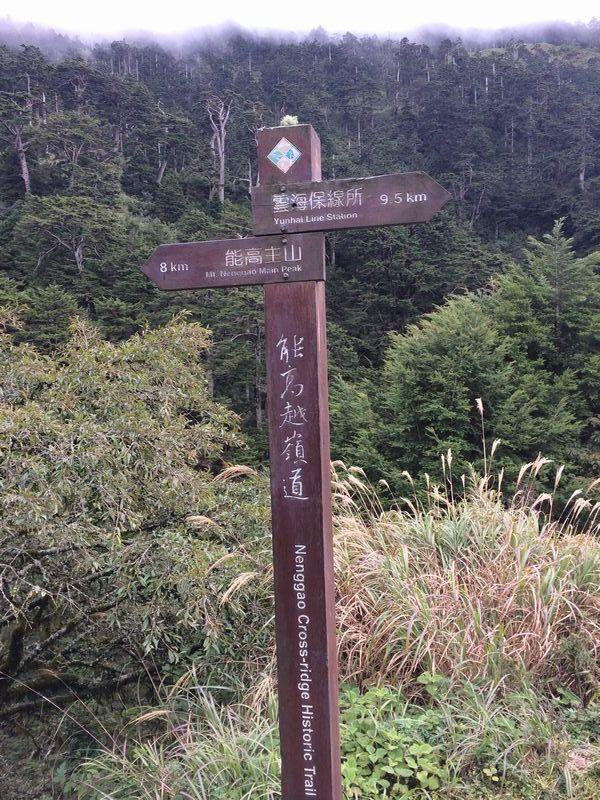 天池山荘を過ぎたところの道しるべ