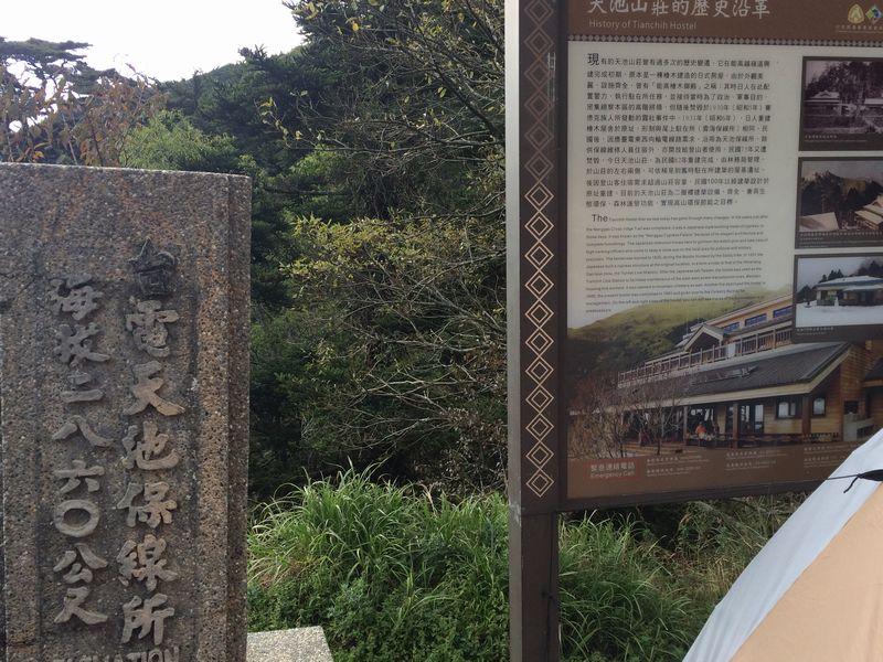天池山荘の案内板