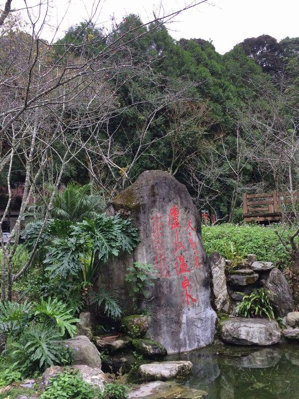 天下第一泉の石碑