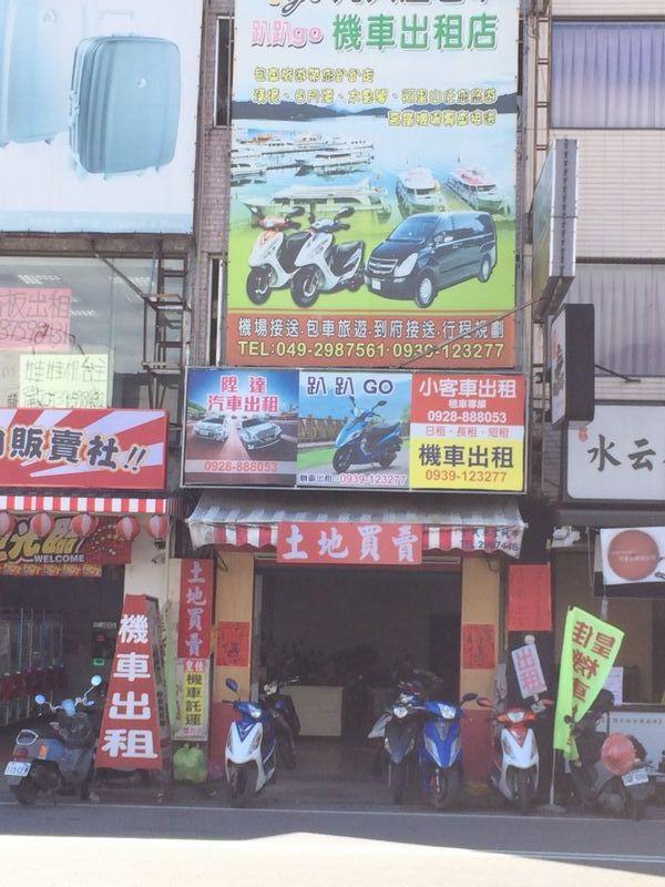 埔里のレンタルバイク屋
