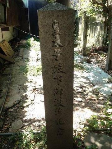 陛下ご入浴の碑
