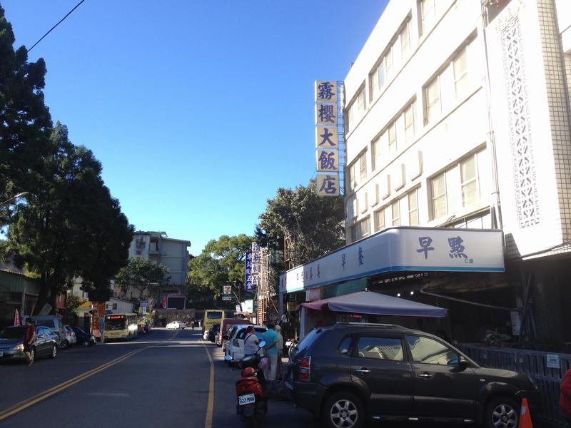 霧桜大飯店