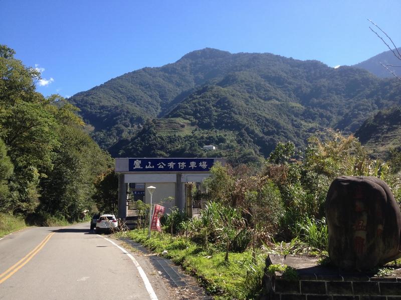 蘆山温泉入り口