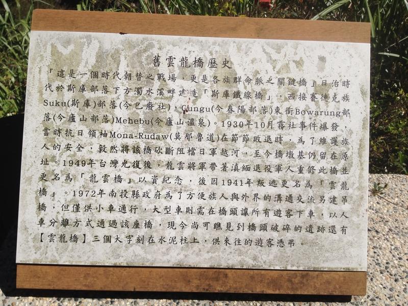 雲龍橋の説明