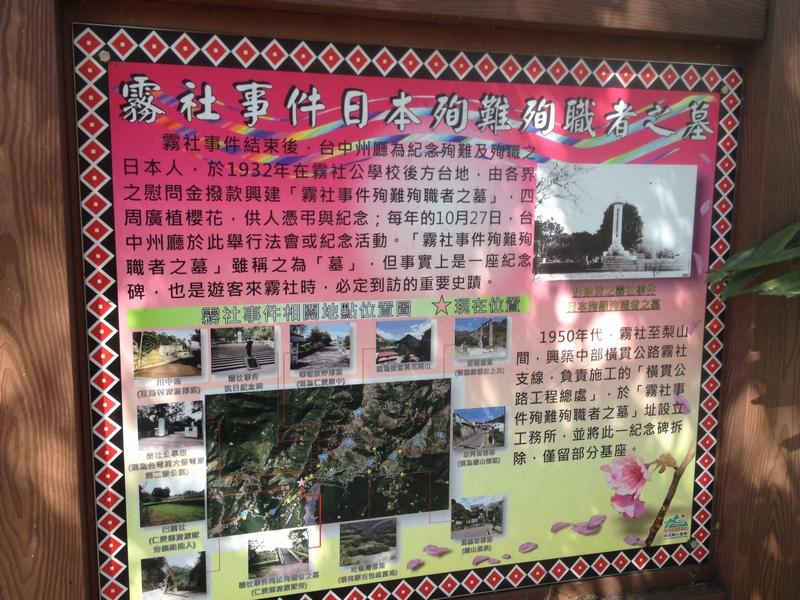 殉難慰霊碑の説明