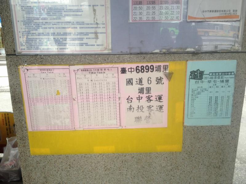 埔里行きバス時刻表