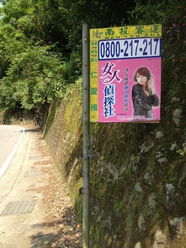 仁愛橋バス停