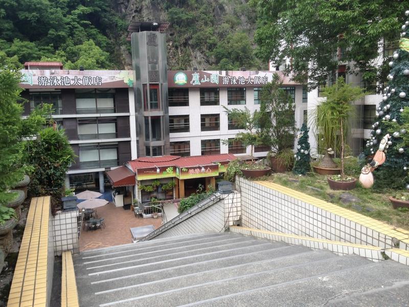 蘆山園大飯店
