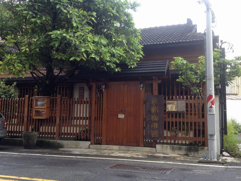 日本家屋改装の喫茶店