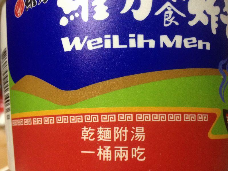 乾麺附湯 一桶両吃