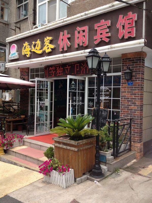 青島のペンション風旅館