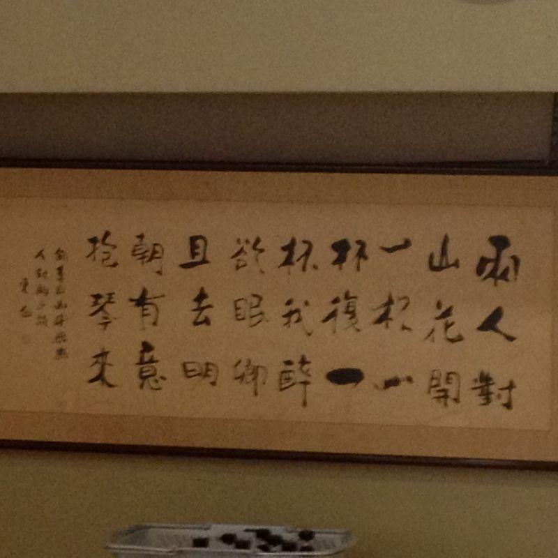 李白の漢詩