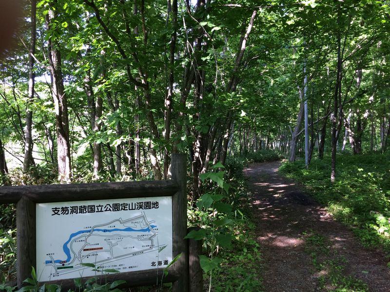 二見定山のハイキングコース