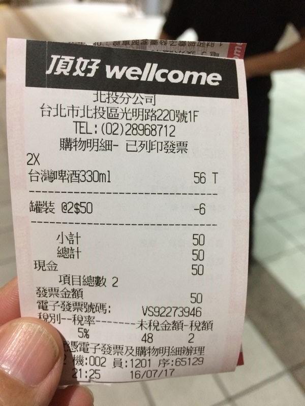 台湾ビール2缶で50元
