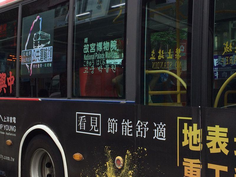 台北市内の故宮博物院行き路線バス